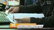 [湖南新闻联播]全省纪检监察系统领导干部业务培训班开班 推动湖南纪检监察工作高质量发展