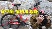 小伙自行车被偷 内心崩溃! 自行车你快回来 我一人承受不来!!!