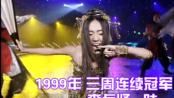 【1080P 全场】音乐银行.1999年11月30日.李贞贤三连冠/刘承俊/金贤成/金万奎/S#arp/高耀太 等