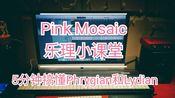 5分钟搞懂Phrygian和Lydian调式【Pink Mosaic乐队的的乐理小课堂04】