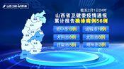 截止2月1日24时山西省卫健委疫情通报累计报告确诊病例56例
