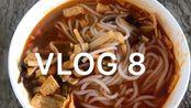 迪|VLOG 8|3.1-3.20|早餐|饮食|咖啡|焦虑|认真生活