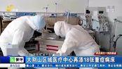黄冈大别山区域医疗中心再添18张重症病床 为患者康复提供保障