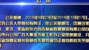 吉林省联通通信有限公司白山分公司公示