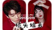 【相识相知系列】【全集】梳头姐弟 2017—2019 春晚+高能+中餐厅