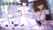 【FGO/MMD】2.5登场英灵◆『夏绿蒂·科黛』◆暗夜之中的凄美舞步