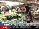 视频: 广州番禺垃圾种菜追踪:广州市农业局——抽检菜心、芫荽重金属未超标[午间新闻]