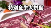 嗨吃深圳:龙岗回头客超多的东北烤肉,价格还是那么实惠!
