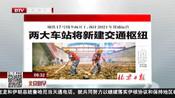 北京:地铁17号线全面开工 预计2021年贯通运营