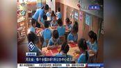 河北省:每个乡镇办好1所公办中心幼儿园