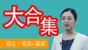 【睡前课程·大合集】2019教师资格证笔试+面试(幼儿)