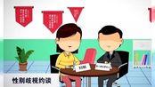 河北省妇女权益保障条例解读