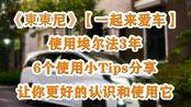 《東東尼》【一起来爱车】 使用丰田埃尔法Alphard3年,6个使用小Tips(技巧)分享,让你更好的认识和使用它