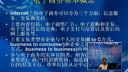 电子商务常用工具01-自考视频-电子科大-要密码请到www.Daboshi.com