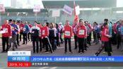2019年山西省《国家体育锻炼标准》达标测验活动·大同站