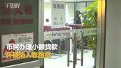 【黑龙江】哈尔滨市民办理小额贷款 疑陷入套路贷
