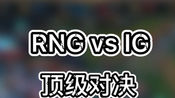 RNG vs IG LPL的顶级对决
