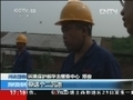 """[视频]河北邯郸:""""建设美丽焦化""""背后实则变相偷排 焦化废水:浓度高 毒性大 难降解"""