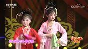 吕剧《姊妹易嫁》选段,表演东营市兰花戏曲艺术中心