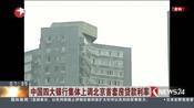 中国四大银行集体上调北京首套房贷款利率