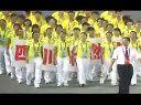 视频: 四川省第十一届运动会开幕式(二)