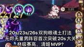 [阴阳师] 20s/23s/26s双狗粮魂土打法,无烬阵容首次突破20s大关,林吸赛高,清姬MVP?