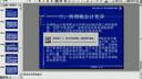 税务会计35-教学视频-西安交大-要密码到www.Daboshi.com
