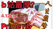 papa_julian|4.12kg!挑战B站最厚Pirme rib 牛排 美国年菜 up主硬核还原