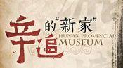 """【全程回顾】《辛追的""""新家""""》湖南省博物馆新馆正式开馆"""