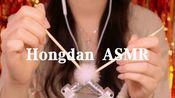 【Hongdan】细微的绒毛耳部清洁+用画笔清洁耳朵+麦克风按压(无人声)