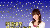 【星雏】阿澄佳奈 星空晒太阳 第355回 (2019.10.18)