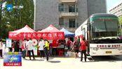 《2018浙江青年献血白皮书》发布 18-21周岁青年献血最踊跃
