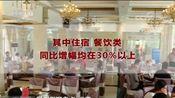 [新闻直播间]国庆假期盘点·消费 商务部 全国零售和餐饮销售额1.52万亿元