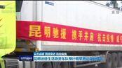 昆明运送生活物资车队 预计明早抵达湖北咸宁