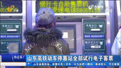 山东省内高铁全面试行电子客票 电子客票上线到底方不方便呢?