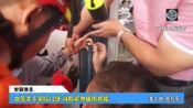 安徽淮北:女孩手卡学校门缝 消防紧急破拆救援