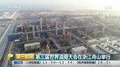 [第一时间]第三届世界油商大会在浙江舟山举行