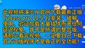 Cubase pro 10.5.12完美PJ 0延迟