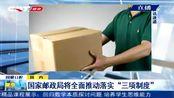 国家邮政局:将全面落实收寄验视、实名收寄和过机安检三项制度
