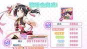 [LLSIF]masterFC -Trouble Busters- 拇指党1判