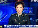 [视频]《关于加强军队网络思想政治教育的意见》印发全军和武警部队
