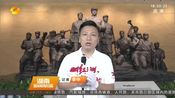 [湖南新闻联播]连线红土地:走进湖南平江