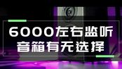 6000左右监听音箱有无选择,最佳的监听响度丨混音、编曲、录音、音乐制作、面包音乐全能输出
