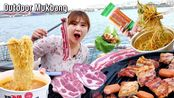 【g-ni】在野外吃播在汉江上面烤五花肉的线上美食店阿里万灿!新罗的面也要简单的!(2019年11月3日15时16分)