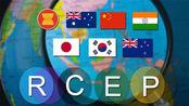 全球最大自贸区今年或将正式敲定!包括中日等16国,却没有美国?
