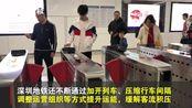 深圳地铁回应五和站拥堵:管控为保安全,针对信号不稳已加装设备