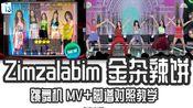 【Red Velvet | Zimzalabim金杂辣饼念经舞】MV脚谱对照教学 e舞成名跳舞机9月新歌 花式疯狂+双板 直拍