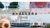 新加坡+马来西亚VLOG