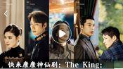 【混剪】The King:永远的君主,啊啊啊好对我的口味,比心比心!