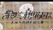 《紫罗兰永恒花园外传:永远与自动手记人偶》日语+中文版预告Call my name ,20201.10日上映